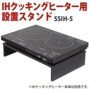 2口IHクッキングヒーター用スタンド 卓上 SSIH-54 アイリスオーヤマ(あすつく)|petkan
