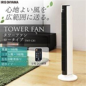タワーファン スリム リモコン タイマー TWF-C81 ア...
