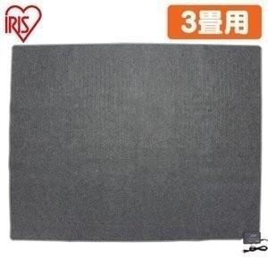 (数量限定)ホットカーペット 3畳用 人感室温センサー付 JSHC-3H アイリスオーヤマ|petkan