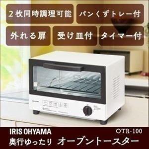 オーブントースター オーブン トースター おしゃれ シンプル あたため OTR-100 ホワイト アイリスオーヤマ(あすつく)|petkan