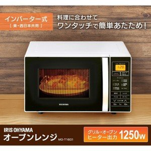 オーブンレンジ 電子レンジ ターンテーブル ホワイト ブラッ...