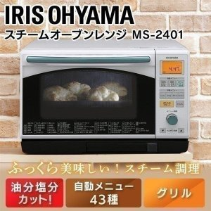 (メガセール)電子レンジ スチームオーブンレンジ スチーム オーブン オーブンレンジ レンジ おしゃれ 調理器具 MS-2401 アイリスオーヤマ|petkan