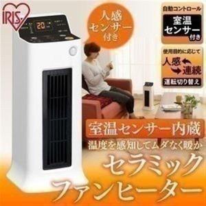 セラミックファンヒーター 人感センサー付き JCH-ST122T アイリスオーヤマ 暖房 ホット|petkan