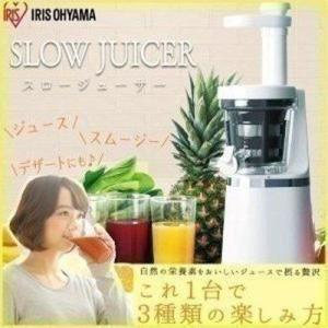 スロージューサー ジューサー ミキサー 低速 方式 ジュース フローズン スープ 果肉 酵素 ISJ-56-W アイリスオーヤマ(在庫処分)