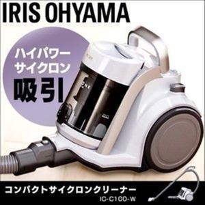 (メガセール)掃除機 サイクロン クリーナー コンパクト サイクロンクリーナー IC-C100-W アイリスオーヤマ