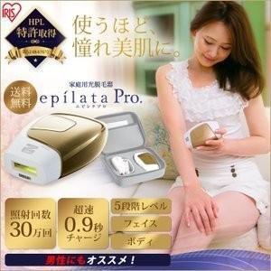 光脱毛器エピレタプロ EP-0230-N シャンパンゴールド...