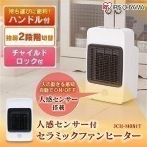 (メガセール)ヒーター 電気ストーブ セラミックヒーター 暖房 人感センサー付セラミックヒーター 800W JCH-M081T アイリスオーヤマ(あすつく)|petkan