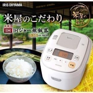 炊飯器 5合 IH 家電 5.5合 ジャー炊飯器 米屋の旨み IHジャー炊飯器 ERC-IB50-W 炊飯ジャー 大火力 アイリスオーヤマ(あすつく)|petkan