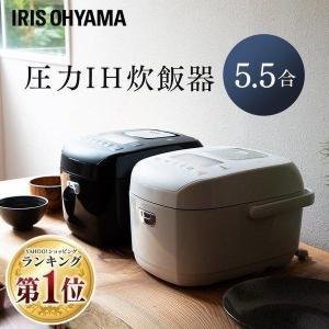 炊飯器 圧力IH IH炊飯器 圧力IH炊飯ジャー 圧力IH炊飯器 銘柄炊き 5合(5.5合) IH RC-PA50-B アイリスオーヤマ(あすつく)|petkan