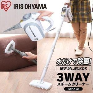 スチームクリーナー アイリスオーヤマ ハンディ 家庭用 掃除 大掃除 クリーナー   スティック 掃...