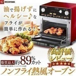 ノンフライオーブン ノンフライ熱風オーブン オーブン オーブントースター トースター おしゃれ FVH-D3A-R アイリスオーヤマ(あすつく)|petkan