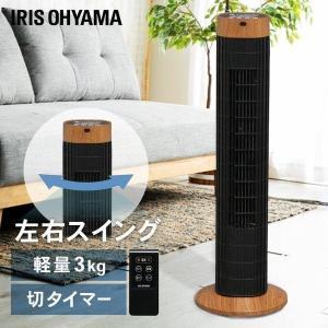 (メガセール)扇風機 タワーファン タワー扇風機 木目 リモコン タイマー スリム 首振り 静音 おしゃれ リモコン付 TWF-C71M アイリスオーヤマ(あすつく)