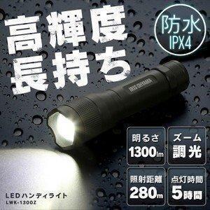 LEDハンディライト 1300lm ズーム機能付き LWK-...