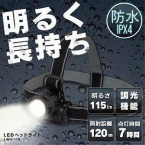 ヘッドライト LED アイリスオーヤマ 防水 軽量 アウトドア キャンプ ヘッドランプ 防災用品 明るい 115lm LWH-115 megastore PayPayモール店