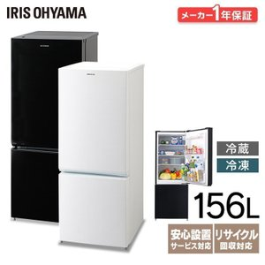 (特別価格)冷蔵庫 2ドア 156L AF156-WE アイ...