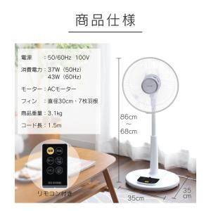扇風機 おしゃれ 安い アイリスオーヤマ リビング リモコン リビング扇風機 リビング扇 ACモーター LFA-306(あすつく)|petkan|20
