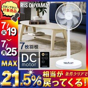 扇風機 DC リビング 首振り リモコン付き DCモーター式...