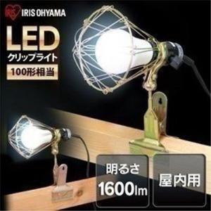 LEDクリップライト 屋内用 作業灯 簡単取付 ワークライト 100形相当 ILW-165GC3 ア...