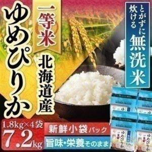 27年度産 生鮮米 無洗米 北海道産 ゆめぴりか 7.2kg|petkan