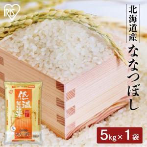 米 お米 29年産 5キロ 低温製法米 北海道産 ななつぼし 5kg アイリスオーヤマ 米 ごはん うるち米 精白米|petkan