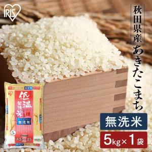 米 お米 5キロ 低温製法米 無洗米 秋田県産 あきたこまち 5kg アイリスオーヤマ 米 ごはん うるち米 精白米|petkan