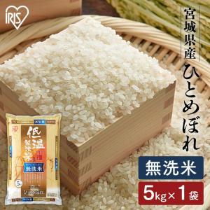 米 お米 5キロ 低温製法米 無洗米 宮城県産 ひとめぼれ 5kg アイリスオーヤマ 米 ごはん うるち米 精白米|petkan