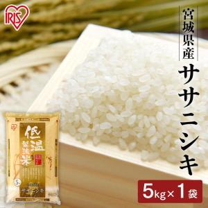 米 お米 5キロ 低温製法米 宮城県産 ササニシキ 5kg アイリスオーヤマ 米 ごはん うるち米 精白米|petkan