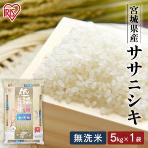 米 お米 5キロ 低温製法米 無洗米 宮城県産 ササニシキ 5kg アイリスオーヤマ 米 ごはん うるち米 精白米|petkan