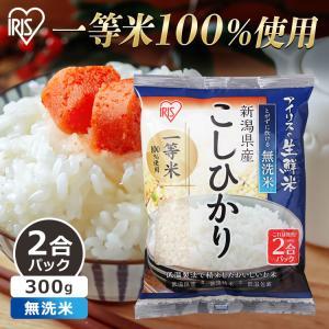 アイリスの生鮮米 無洗米 新潟県産こしひかり 2合パック 300g アイリスオーヤマ 白米 お米 小分け 少量 お試し|petkan