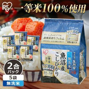 アイリスの生鮮米 無洗米 新潟県魚沼産こしひかり 1.5kg...