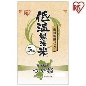 米 お米  5キロ 29年産 ごはん うるち米 精白米  低温製法米 宮城県産つや姫 5kg アイリスオーヤマ 米 ごはん うるち米 精白米|petkan