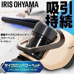 掃除機 クリーナー サイクロン サイクロン式 パワーヘッド IC-CTP2-C アイリスオーヤマ 軽...