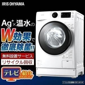 洗濯機 ドラム式 新品 安い 一人暮らし 節水 8kg 全自動 ドラム型 設置無料 本体 HD81A...