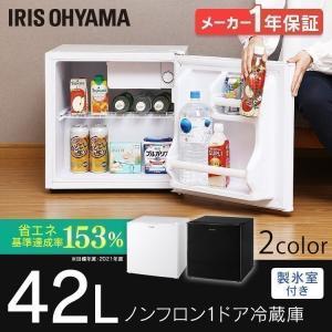 冷蔵庫 一人暮らし 小型冷蔵庫 ミニ冷蔵庫 新品 一人暮らし用 安い おしゃれ アイリスオーヤマ  ...