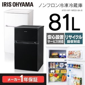 冷蔵庫 一人暮らし 二人暮らし 2ドア 新品 81L 小型 冷凍冷蔵庫 冷凍庫 シンプル コンパクト...