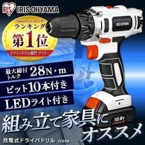 電動ドライバー コードレス 電動ドリル 充電式 アイリスオーヤマ DIY LEDライト ドライバー ...