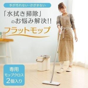フラットモップ FLMO-130 アイリスオーヤマ  モップ フローリング 床 拭き掃除 清掃道具 清掃用具 床掃除 ゆか水切り 床拭き モップクロス 替えモップ(在庫処分)