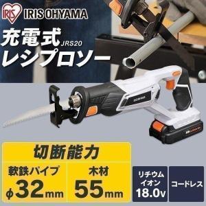 レシプロソー 18V 充電式 コードレス 電動 ノコギリ 小型 アイリスオーヤマ JRS20:予約品の画像