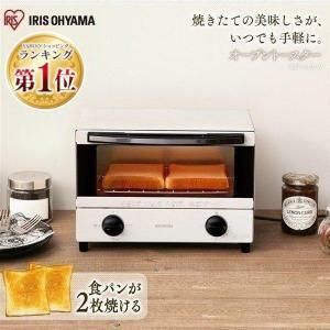 トースター オーブントースター おしゃれ 小さい 2枚 トースター ホワイト タイマー付き 一人暮ら...