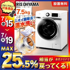 洗濯機 ドラム式 新品 一人暮らし 7.5kg 全自動 ドラム型 設置無料 本体 HD71-W アイリスオーヤマ (代引き不可)の画像