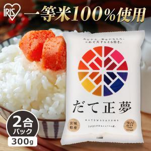 低温製法米 宮城県産 だて正夢 300g アイリスオーヤマ 米 お米 コメ ごはん ご飯 白米 ブランド米 銘柄米の画像