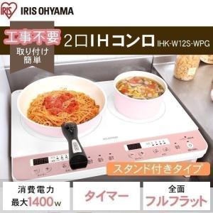 2口IHコンロ(脚付) ピンクゴールド IHK-W12S-WPG アイリスオーヤマ|petkan