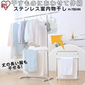 物干し 室内 部屋干し 組立 簡単 衣類干し ランドリー 簡単組立ステンレス室内物干し H-78SH...