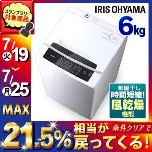 洗濯機  6kg 一人暮らし 縦型 全自動 アイリスオーヤマ ひとり暮らし 単身 新生活 部屋干し ...