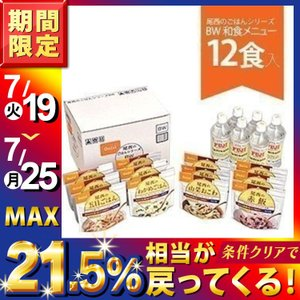 非常食 保存食 尾西のごはんシリーズ アルファ米 BW 和食メニュー 12食入り(五目ごはん・わかめ...