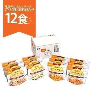 非常食 保存食 アルファ米 ご飯 尾西 和風 洋風 12食入 五目ごはん わかめごはん ドライカレー...
