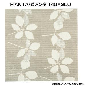 PIANTA/ピアンタ 140×200 (スミノエ) petkan