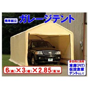 ガレージテント 3×6m C1020102【代金引換不可】|petkan