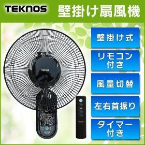 扇風機 30cm 壁掛 リモコン  KI-W301RK ブラ...