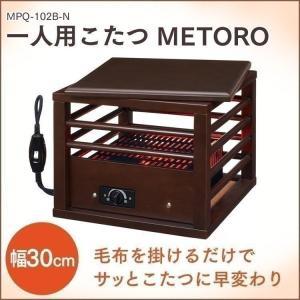 一人用コタツ MPQ-102B-N|petkan